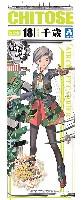 アオシマ艦隊コレクション プラモデル航空母艦 千歳 (艦隊コレクション)