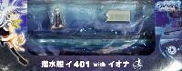 潜水艦 イ401 with イオナ (蒼き鋼のアルペジオ アルス・ノヴァ)