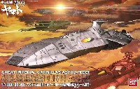 バンダイ宇宙戦艦ヤマト 2199大ガミラス帝国軍 ゼルグート級 一等航宙戦闘艦 ドメラーズ 3世