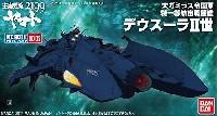 バンダイ宇宙戦艦ヤマト2199 メカコレクションデウスーラ 2世