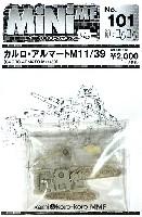 紙でコロコロ1/144 ミニミニタリーフィギュアカルロ・アルマート M11/39