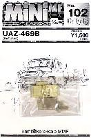 紙でコロコロ1/144 ミニミニタリーフィギュアUAZ-469B