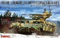 ロシア BMPT 火力支援戦車