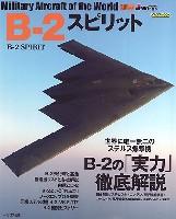 B-2 スピリット