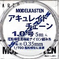 モデルカステンモデルカステン マテリアルアキュレイトチェーン 1.0号