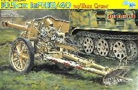 ドイツ 10.5cm榴弾砲 leFH18/40 w/ガンクルー