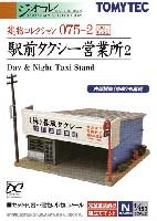 駅前タクシー営業所 2