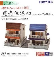 トミーテック建物コレクション (ジオコレ)建売住宅 A3 - コロニアル屋根 -