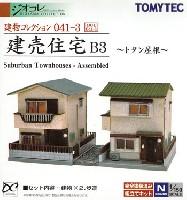 トミーテック建物コレクション (ジオコレ)建売住宅 B3 - トタン屋根 -