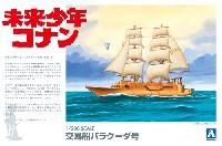 交易船 バラクーダ号