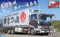 丸信輸送 第十一達喜丸 (大型冷凍車)