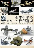 大日本絵画航空機関連書籍松本州平のヒコーキ模型道楽