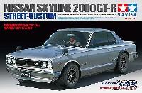 タミヤ1/24 スポーツカーシリーズニッサン スカイライン 2000GT-R ストリートカスタム