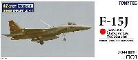 トミーテック技MIX 無彩色キット航空自衛隊 F-15J イーグル 第201飛行隊 (千歳基地 2009戦競)