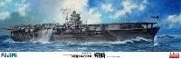 フジミ1/350 艦船モデル旧日本海軍 航空母艦 翔鶴 1941年 太平洋戦争海戦時  (高角砲金属砲身付き)