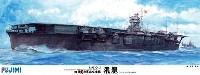 フジミ1/350 艦船モデル旧日本海軍 航空母艦 飛龍 1941年 太平洋戦闘開戦時 (高角砲金属砲身付き)