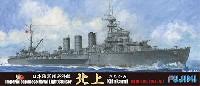 日本海軍 軽巡洋艦 北上 昭和20(1945)年