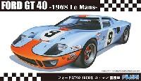 フォード GT40 1968年 ル・マン 優勝車