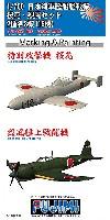 フジミ1/700 グレードアップパーツシリーズ桜花・烈風セット 2種各8機 (16機)