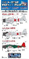 フジミ1/700 グレードアップパーツシリーズ第一航空戦隊 艦載機セット 3種各4機 (12機)