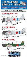 フジミ1/700 グレードアップパーツシリーズ第二航空戦隊 艦載機セット 3種各4機 (12機)