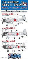 フジミ1/700 グレードアップパーツシリーズ第五航空戦隊 艦載機セット 3種各4機 (12機)