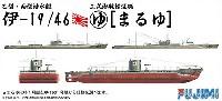 フジミ1/700 特シリーズ SPOT伊19/46・まるゆ