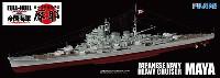 日本海軍 重巡洋艦 摩耶 (フルハルモデル)