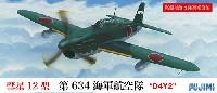 フジミ1/72 Cシリーズ彗星 12型 第634海軍航空隊