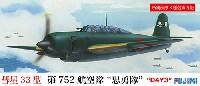 フジミ1/72 Cシリーズ彗星 33型 第752航空隊 忠勇隊
