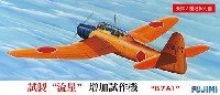 フジミ1/72 Cシリーズ試製 流星 増加試作機