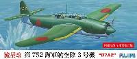 フジミ1/72 Cシリーズ流星改 第72航空隊 3号機