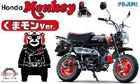 フジミ1/12 オートバイ シリーズホンダ モンキー くまモンVer.