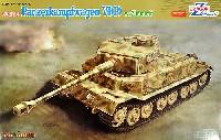 ドイツ Pz.Kpfw.6(P) ポルシェティーガー w/ツィメリットコーティング