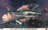 ハセガワ1/32 飛行機 限定生産メッサーシュミット Me262V056 夜間戦闘試作機