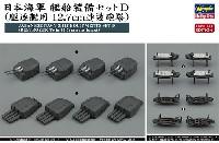 日本海軍 艦船装備セット D (駆逐艦用 12.7cm連装砲塔)