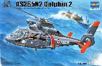 トランペッター1/35 ヘリコプターシリーズAS365N2 ドーファン 2