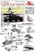 陸上自衛隊 中距離多目的誘導弾