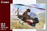 スペシャルホビー1/72 エアクラフト プラモデルヒューイ AH-1G コブラ 対戦車ヘリ アメリカ陸軍
