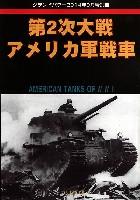 第2次大戦 アメリカ軍戦車