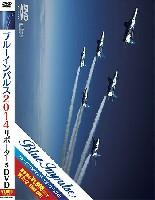 ブルーインパルス 2014 サポーターズ DVD
