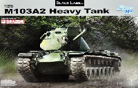 ドラゴン1/35 BLACK LABELアメリカ海兵隊 M103A2 重戦車 ファイティングモンスター
