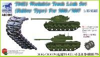 ブロンコモデル1/35 AFV アクセサリー シリーズT84E1 ラバータイプ 可動キャタピラ (M46/M47用)