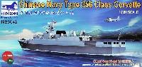 ブロンコモデル1/350 艦船モデル中国海軍 056型 コルベット艦 東海艦隊 582 蚌埠 & 583 上饒
