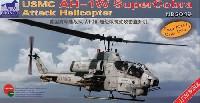 USMC AH-1W スーパーコブラ 攻撃ヘリコプター