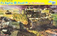 ドイツ 3号戦車 M型 w/シュルツェン 1943年 クルスク戦仕様
