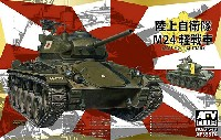 AFV CLUB1/35 AFV シリーズ陸上自衛隊 M24軽戦車