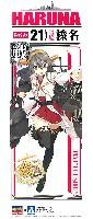 アオシマ艦隊コレクション プラモデル戦艦 榛名 (艦隊コレクション)