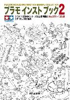 プラモインストブック 2 タミヤ 1/35MMシリーズ 組立説明図集 No.071-135編