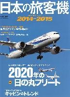 日本の旅客機 2014-2015